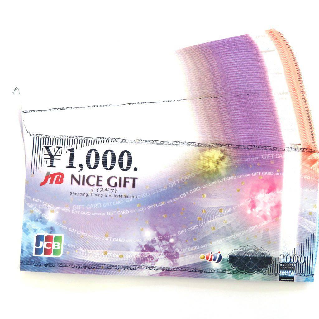 【金券・切手・テレカ:鶴ヶ島ワカバウォーク店】JTBナイスギフト券お買い取りさせて頂きました